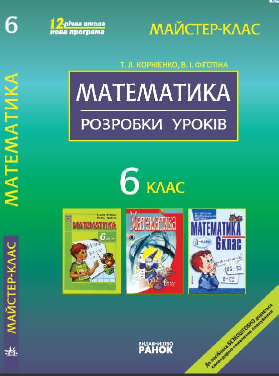 I Решебник 6 Класса по Математике Янченко Кравчук 6 Класс
